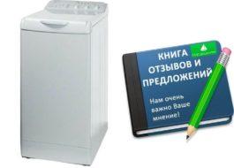 Отзывы о стиральной машине Индезит с вертикальной загрузкой