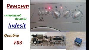 Ошибка F03 в стиральной машине Indesit
