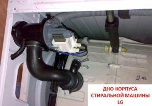 Расположение сливного насоса в стиральной машине LG