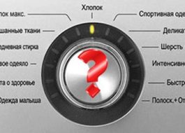 На каком режиме стирать пуховик в стиральной машине LG?