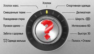 На каком режиме стирать пуховик в стиральной машине LG
