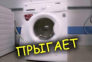 Сильно вибрирует стиральная машина LG при отжиме