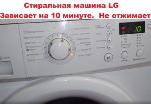 Стиральная машина LG зависает на отжиме