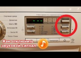 Как включить звуковой сигнал на стиральной машине LG?