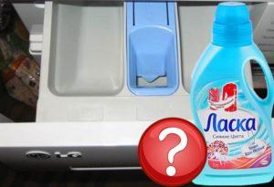 Куда наливать жидкий порошок в стиральной машине LG