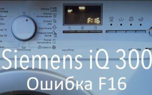 Ошибка F16 в стиральной машине Siemens