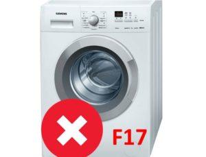 Ошибка F17 в стиральной машине Siemens