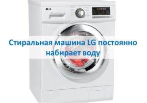 Стиральная машина LG постоянно набирает воду