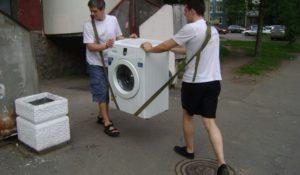 как заносить тяжелую стиральную машину