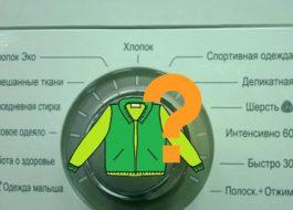 На каком режиме стирать куртку в стиральной машине LG?