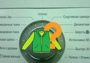 На каком режиме стирать куртку в стиральной машине LG