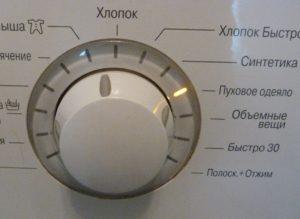 Описание режима Пуховое одеяло в стиральной машине LG