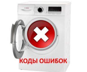 Ошибки стиральной машины Bosch Maxx 5