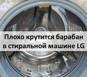 Плохо крутится барабан в стиральной машине LG