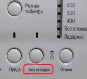 Режим без складок в стиральной машине LG