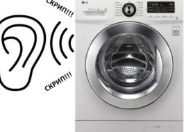 Скрипит барабан стиральной машины LG