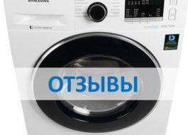Отзывы о стиральной машине с сушкой от Samsung