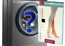 Стирать компрессионные чулки в стиральной машине