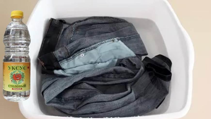 замочите джинсы и добавьте уксус