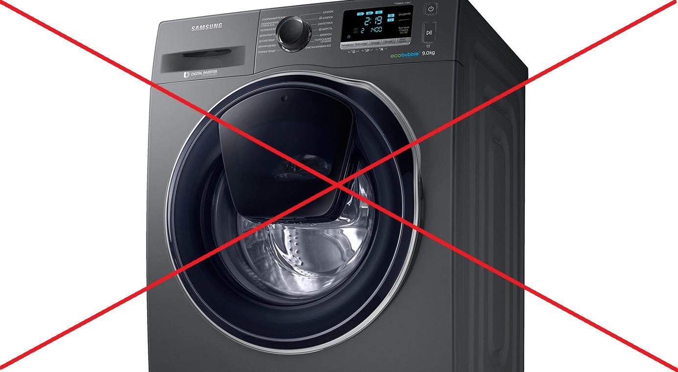 не используйте стиралку