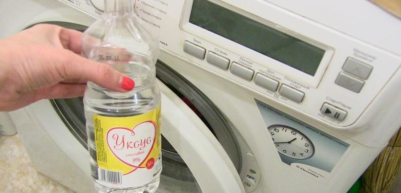 уксус для удаления остатков мыла из машинки