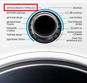 Интенсивная стирка в стиральной машине Samsung