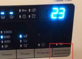 Интенсивное замачивание в стиральных машинах Самсунг