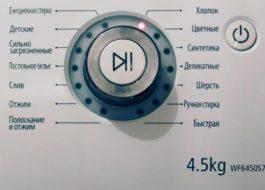 На каком режиме стирать пуховик в стиральной машине Samsung?