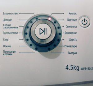 На каком режиме стирать пуховик в стиральной машине Samsung