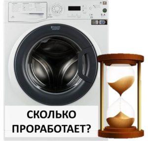 Срок службы стиральной машины Ariston