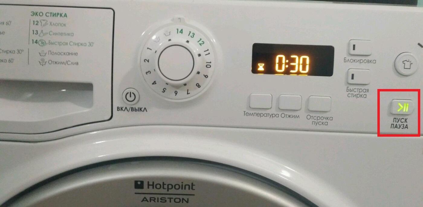 нажмите кнопку пуск и удерживайте