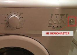 Не включается стиральная машина Беко