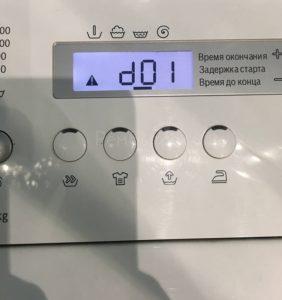 Ошибка d01 в стиральной машине Бош