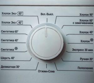 Режимы стирки стиральной машины Беко