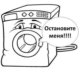 Стиральная машина Beko очень долго стирает