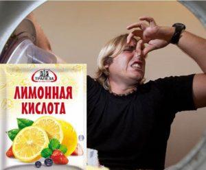 Воняет из стиральной машины после чистки лимонной кислотой