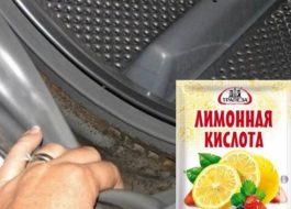 Как очистить стиральную машину лимонной кислотой от запаха?
