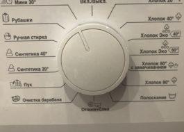 Программы стиральной машины Beko