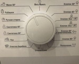 Программы стиральной машины Беко