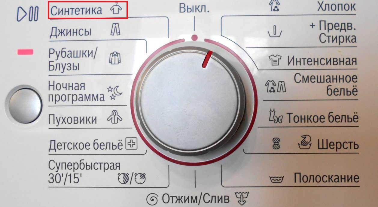 Синтетика в машинках Бош