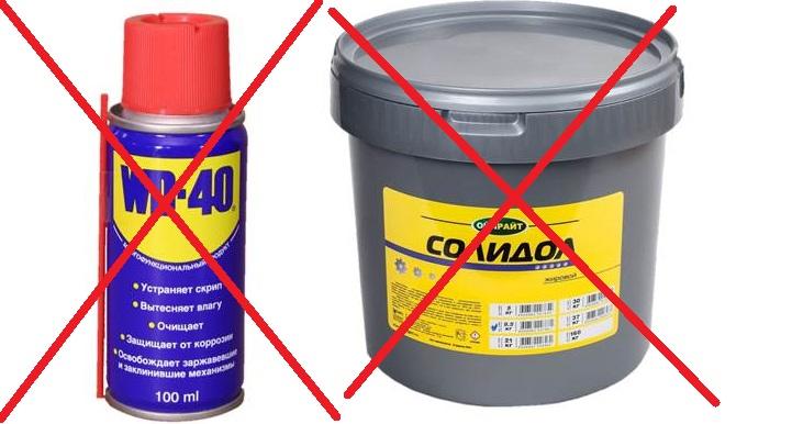 нельзя использовать WD-40 и Солидол