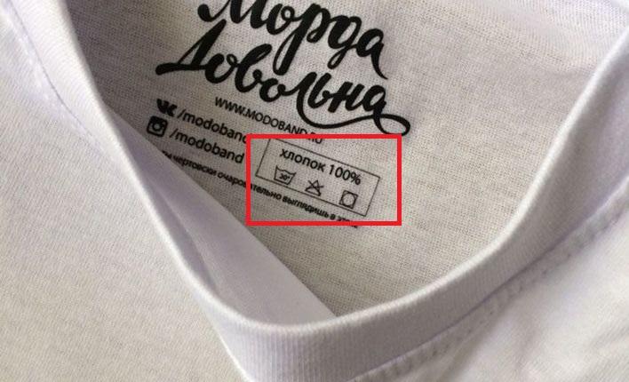 читайте информацию на ярлычке футболки