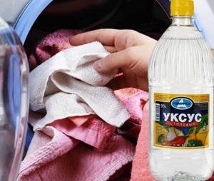 Как стирать полотенца с уксусом в стиральной машине?
