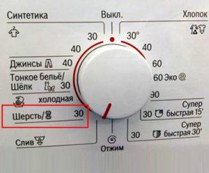 Режим «Шерсть» в стиральной машине