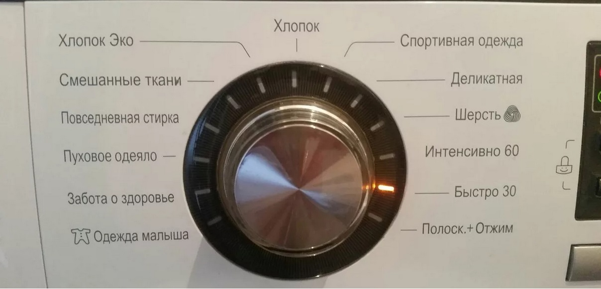 для промывки манжеты запустим быструю программу