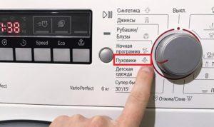 В каком режиме стирать пуховик в стиральной машине Bosch?