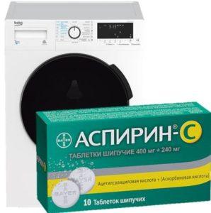Как стирать с аспирином в стиральной машине?
