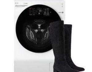 Можно ли постирать замшевые сапоги в стиральной машине