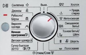 Предварительная стирка в стиральной машине Bosch