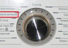 Функция кипячения в стиральной машине